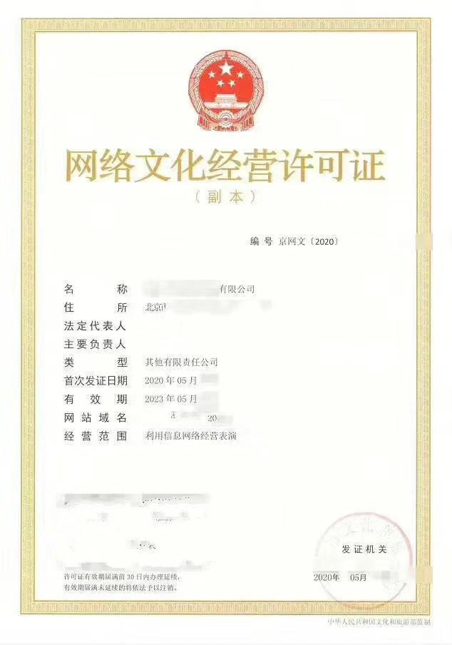 北京内资公司从事互联网文化经营活动审批网络文化许可