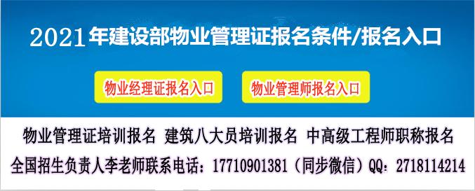 太原物业经理报名智慧消防工程师电工证焊工证保安师测量员证