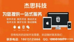 网站软件APP微信小程序,杰思科技专属定制高端打造