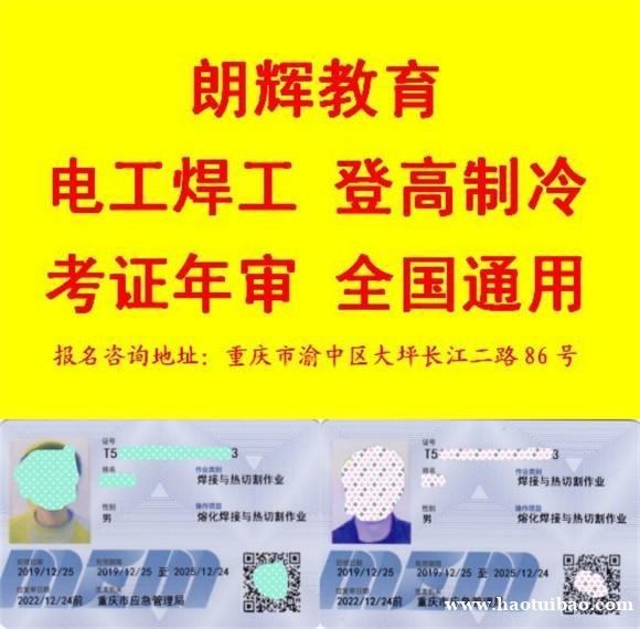 重庆正规焊工证怎么报考 焊工证复审费用