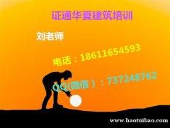 连云港测量员取样员施工员安全员报名条件报名时间具体专业