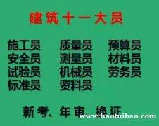 重庆市开县 房建标准员10月份过期证书报名年审 重庆土建质量