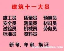 重庆市合川区 施工测量员上岗证考试通过率怎么样 重庆资料员证