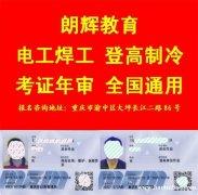 重庆登高作业证和高空作业证有什么区别